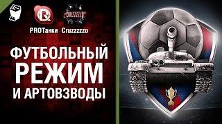 Футбольный режим и артовзводы - Танконовости №10 - Будь готов [World of Tanks]