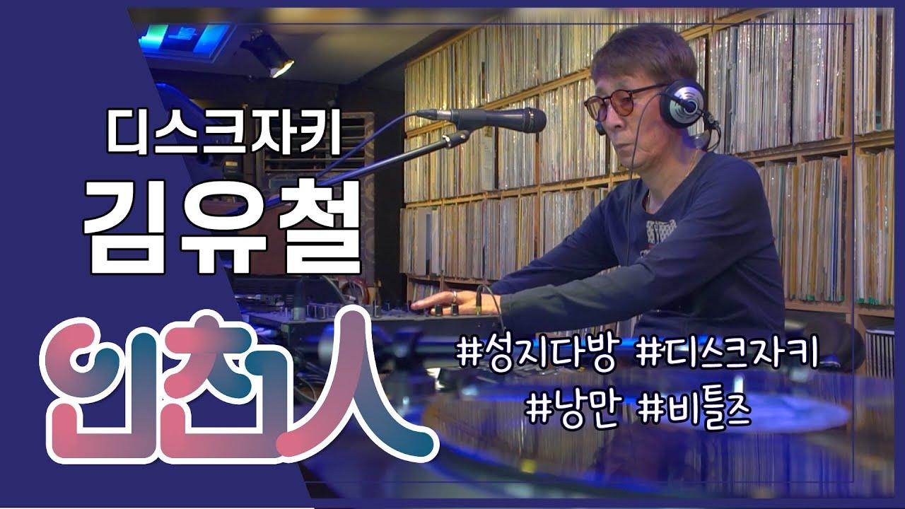 [인천人] 낭만에 대하여 디스크자키 김유철 편