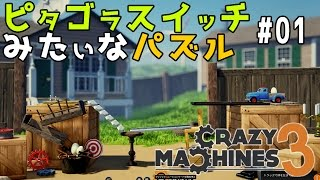 【ゆっくり実況】ピタゴラスイッチみたいな物理演算パズルゲーム クレイジーマシン3/Crazy Machines 3 #01