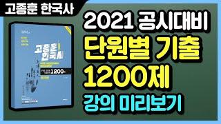 [미리보기] 2021 고종훈 공무원 한국사 단원별 기출…