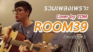 Emotion #3 รวมเพลงเพราะ Cover by TOM Room39