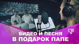 Видео в подарок ПАПЕ / Студия Сплав Слов