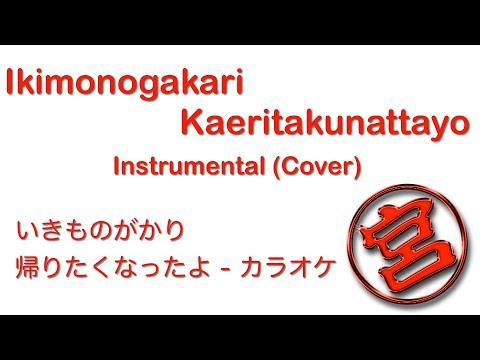 Kaeritakunattayo / Ikimonogakari 帰りたくなったよ / いきものがかり - Instrumental (Cover)