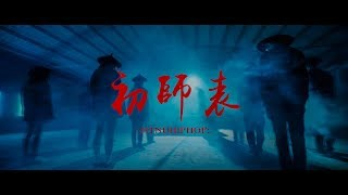 臺師大嘻研NTNU Hiphop Cypher - 初師表 (Official Music Video)