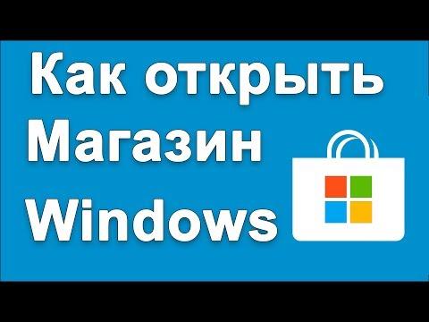 Как открыть магазин Windows 10