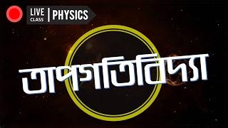 hsc physics ত পগত ব দ য thermodynamics