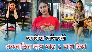 অসমীয়া অভিনেত্ৰী এক ৰাতিৰ দাম 1 লাখ টকা    @priyankaBaishya    Assamese Actrees    Priyanka Baishya