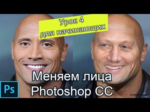 Урок фотошоп № 4 - Как заменить лицо на фото Photoshop Cc 2017 | Уроки фотошоп для начинающих