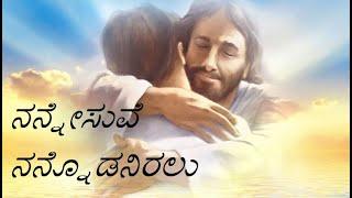 ನನ್ನೇಸುವೆ ನನ್ನೊಡನಿರಲು - Christian Devotional Song- Kannada   nannesuve nannodaniralu