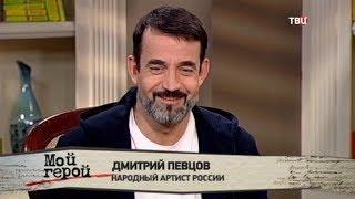 Дмитрий Певцов. Мой герой