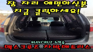 [H2-KOREA] 맥스크루즈로 차박매트리스 제작하여 …
