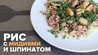 Рис с мидиями и шпинатом