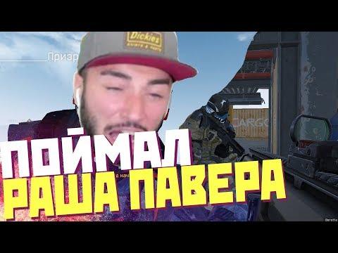 WARFACE ПРАНК! ПОЙМАЛ РАША ПАВЕРА! thumbnail