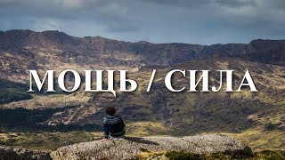 MOZGI - Мощь / Сила (Lyrics / Lyric Video)