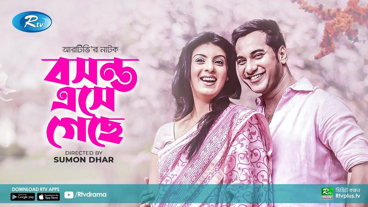 Boshonto Ase Gese | বসন্ত এসে গেছে | Shajal Noor, Sadia Islam Mou | Bangla Natok 2020 | Rtv Drama