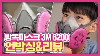 방독마스크 3M 6200 언박싱 & 리뷰 209…