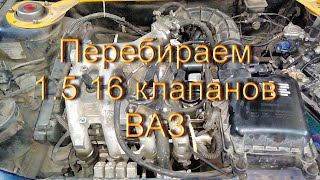 ВАЗ 2110 1.5 16 клапанов - Ремонтируем двигатель и еще кое что по мелочи