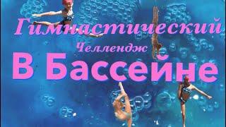 ГИМНАСТИЧЕСКИЙ ЧЕЛЛЕНДЖ В БАССЕЙНЕ!