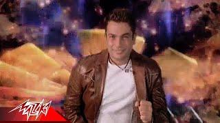 Wala Ala Balo - Amr Diab ولا على باله - عمرو دياب