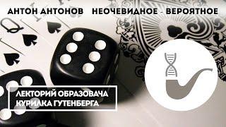 Антон Антонов - Неочевидное-вероятное