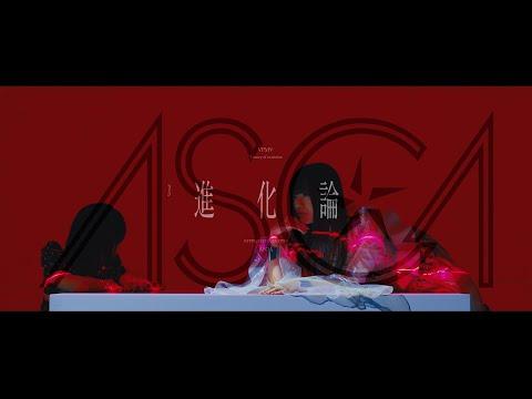 ASCA 『進化論』Music Video Full version(2021年1月27日発売アルバム「百希夜行」収録)