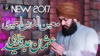 New Manqabat Khawaja Gharib Nawaz - Usman Ubaid Qadri Album Moula Mera Ve Ghar Howe - R&R by STUDIO5