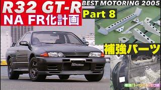 とにかく補強!! ポンコツR32GT-Rを買ってNA・FR化計画 Part 8 【Best MOTORing】2005