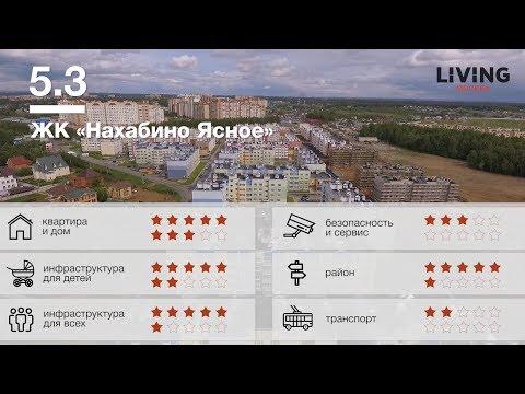 ЖК «Нахабино Ясное» отзыв Тайного Покупателя. Новостройки Москвы