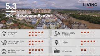 видео Новостройки в Нахабино от 1.59 млн руб за квартиру от застройщика