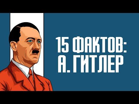 15 фактов об Адольфе Гитлере: детство, интересные мысли и политика