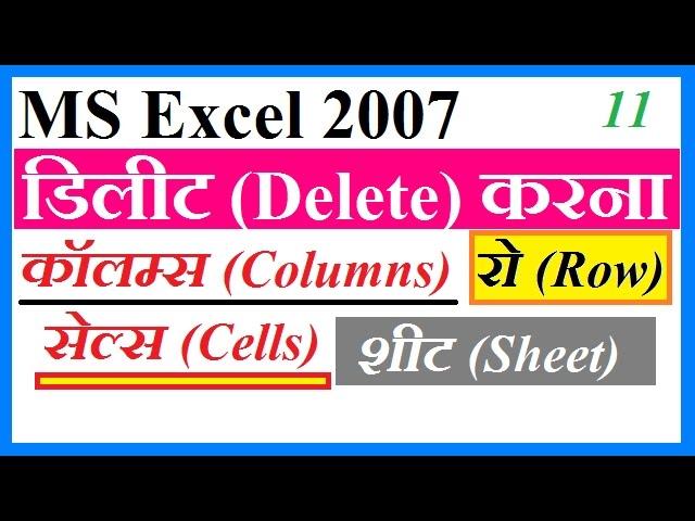 MS Excel में कॉलम्स, रो, सेल्स और शीट डिलीट करना -Delete Columns, Rows, Cells and Sheet