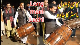 Long lachi remix with Dhol || Kami Dhol Master || in Pakistan 2019