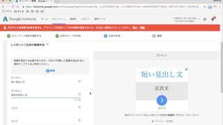 Google広告でディスプレイ広告を出稿する設定方法