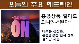 """2020년 1월 20일-홍콩상품 팔아도 되나?···""""된…"""