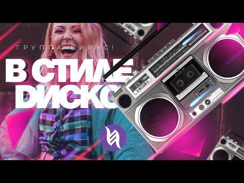 Вирус! — В стиле диско (Official video)