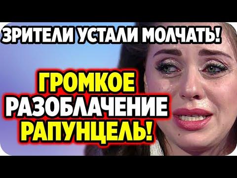 ДОМ 2 НОВОСТИ 28 февраля 2020. Громкое разоблачение Ольги Рапунцель!