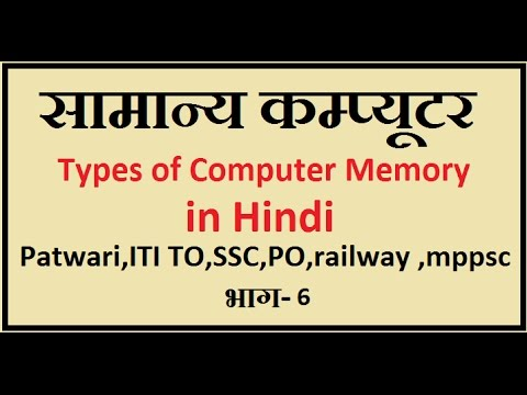 Types of Computer Memory in hindi Part-6 for competitive Exams