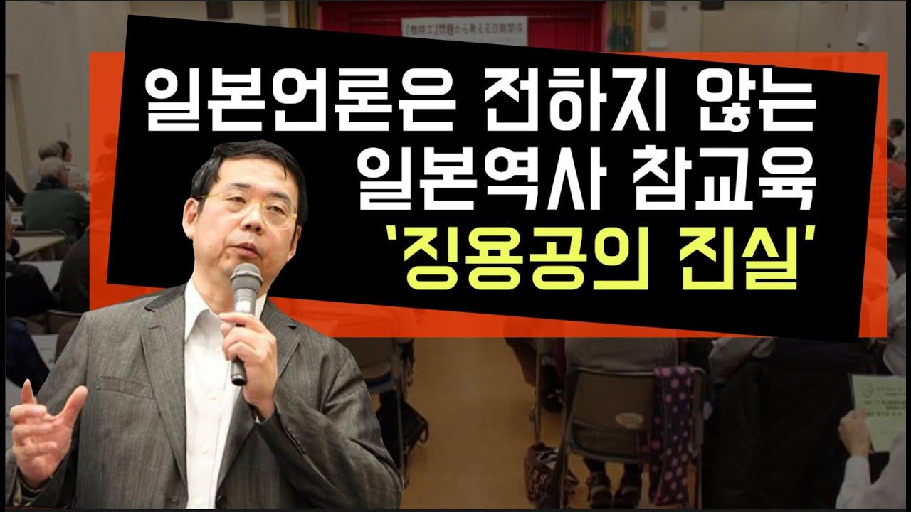 메이지대 교수 일본역사 참교육#일본반응#한일관계#청구권협상#징용공#한일자막