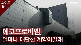 에코프로비엠, 얼마나 대단한 계약이길래 / 와이드경제2 / 매일경제TV