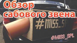 Обзор сабового звена - #miss_spl