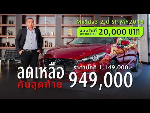 New Mazda 3 2.0 SP ปี 2018 หั่นราคาเหลือ 949,000 บาท จองวันนี้รับส่วนลดเพิ่ม 20,000 บาท