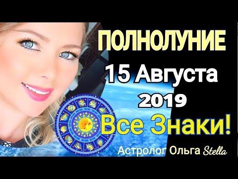 ВАМПИРИЧЕСКОЕ! ПОЛНОЛУНИЕ 15 АВГУСТА 2019 /ПОЛНОЛУНИЕ в ВОДОЛЕЕ от Ольга Stella