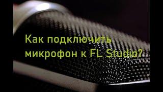 Как подключить микрофон к FL Studio?