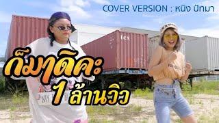 ก็มาดิคะ - หนิง ปัทมา Feat(น้ำนิ่ง ปัทมาภรณ์) COVER VERSION