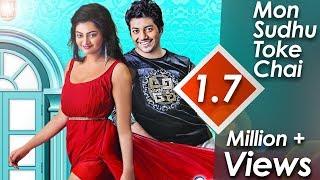 Mon Sudhu Toke Chai II TRAILER II New Bengali Movie II HD