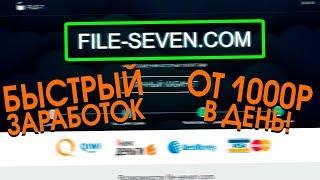 Файлообменник QFile | Лучший Файлообменник для заработка от 5 рублей в минуту