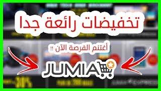 تخفيضات رائعة جدا على موقع جوميا Jumia - منتوجات رهيبة بثمن رخيص !! أغتنم الفرصة الآن !!