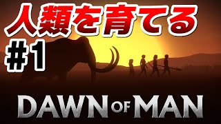 【Dawn of Man】実況 #1 原始時代から人類を育てます