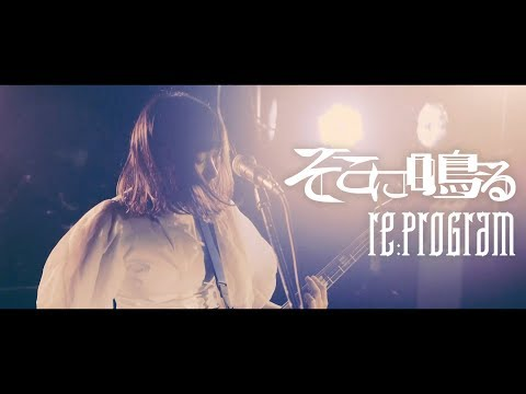 そこに鳴る / re:program【Official Music Video】Sokoninaru