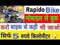 How to book rapido bike | how to use rapido application | Rapido bike booking | Uber ola cab booking